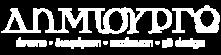 Dimiourgo | Γραφικές Τέχνες | Σχεδιασμός | Ψηφιακές Εκτυπώσεις | Εκτυπώσεις Μεγάλου μεγέθους | Λογότυπο
